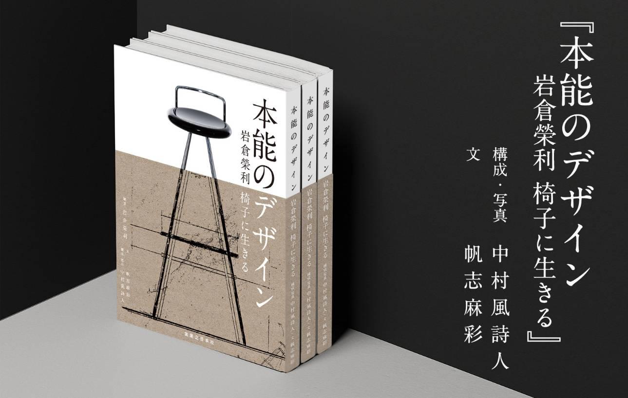 『本能のデザイン -岩倉榮利 椅子に生きる-』創刊のお知らせ