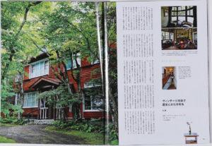 軽井沢別荘探訪